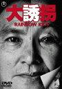 【新品】【DVD】大誘拐 RAINBOW KIDS 岡本喜八(監督、脚本)