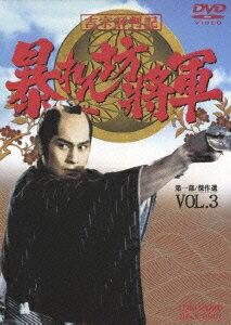 【新品】【DVD】吉宗評判記 暴れん坊将軍 第一部 傑作選 VOL.3 松平健
