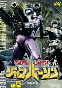 【新品】【DVD】特捜ロボジャンパーソン Vol.5 完 八手三郎(原作)