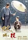 【新品】【DVD】獄に咲く花〜吉田松陰の恋〜 近衛はな