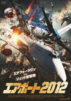 【新品】【DVD】エアポート2012 レジナルド・ヴェルジョンソン