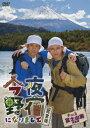 【新品】【DVD】今夜野宿になりまして 完全版 Vol.5 富士山麓 究極編 柴田英嗣