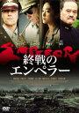 【新品】【DVD】終戦のエンペラー マシュー・フォックス