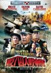 【新品】【DVD】第27囚人戦車隊 −HDリマスター版− ブルース・デイヴィソン