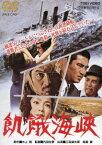 【新品】【DVD】飢餓海峽 三國連太郎