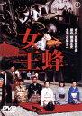 【新品】【DVD】女王蜂 石坂浩二