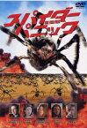 【新品】【DVD】スパイダー・パニック デヴィッド・アークエット