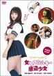 【新品】【DVD】女ヒエラルキー底辺少女 平嶋夏海