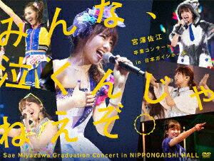 【新品】【DVD】みんな、泣くんじゃねえぞ。宮澤佐江卒業コンサートin 日本ガイシホール SKE48