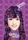 【新品】【DVD】松村沙友理の『推しどこ?』 乃木坂46