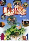 【新品】【DVD】ふるさと再生 日本の昔ばなし 姥捨て山 ほか (アニメーション)