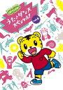 【新品】【DVD】しまじろうのわお! うた♪ダンススペシャル! vol.5 (V.A.)