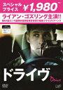 【新品】【DVD】ドライヴ ライアン・ゴズリング