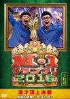 【新品】【DVD】M−1グランプリ2016 伝説の死闘!〜魂の最終決戦〜 銀シャリ、和牛、スーパーマラドーナ 他
