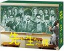 【新品】【DVD】先に生まれただけの僕 DVD−BOX 櫻井...