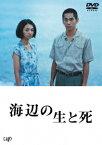 【新品】【DVD】海辺の生と死 満島ひかり