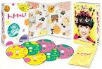 【新品】【DVD】トットちゃん! DVD−BOX 清野菜名