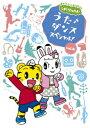 【新品】【DVD】しまじろうのわお! うた♪ダンススペシャル! vol.6 (V.A.)