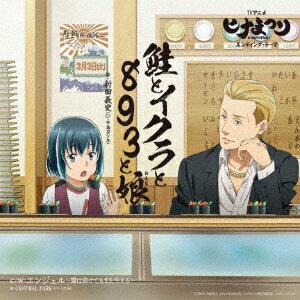 【新品】【CD】TVアニメ「ヒナまつり」エンディング・テーマ::鮭とイクラと893と娘 (アニメーション)