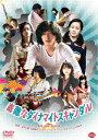 【新品】【DVD】素敵なダイナマイトスキャンダル 柄本佑