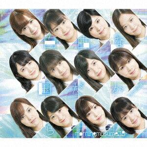 【新品】【CD】フラリ銀座/自由な国だから モーニング娘。'18