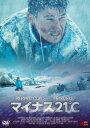 【新品】【DVD】マイナス21℃ ジョシュ・ハートネット