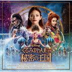 【新品】【CD】くるみ割り人形と秘密の王国 オリジナル・サウンドトラック ジェームズ・ニュートン・ハワード(音楽)
