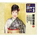 【新品】【CD】特選・歌カラベスト3::木曽路の女/安曇野/氷見の雪 原田悠里