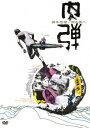【新品】【DVD】肉弾 ≪HDニューマスター版≫ 寺田農