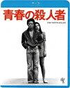 【新品】【ブルーレイ】青春の殺人者 ≪HDニューマスター版≫ 原田美枝子