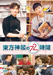 【新品】【DVD】東方神起の72時間東方神起