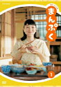 【新品】【DVD】連続テレビ小説 まんぷく 完全版 DVD BOX 1 安藤サクラ