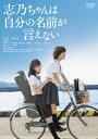 【新品】【DVD】志乃ちゃんは自分の名前が言えない 南沙良