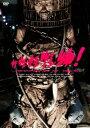 【新品】【DVD】怪怪怪怪物! トン・ユィカイ[育凱]