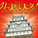 【CD】映画 引っ越し大名! オリジナル・サウンドトラック 上野耕路(音楽)