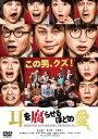 【DVD】耳を腐らせるほどの愛 井上裕介(NON STYLE)/森川葵/八嶋智人 他