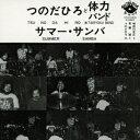 【CD】サマー・サンバ つのだひろと体力バンド