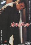 【新品】【DVD】オルゴール 黒土三男(監督、脚本)