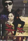 【新品】【DVD】英二 黒土三男(監督、脚本、原作)