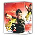 【新品】【DVD】腕におぼえあり2 DVD BOX 村上弘明