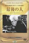 【新品】【DVD】DVD Classic Film Collection::最後の人 フリードリヒ・ヴィルヘルム・ムルナウ(監督)