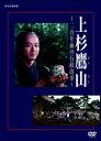 【新品】【DVD】上杉鷹山〜二百年前の行政改革〜 筒井道隆