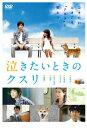 【新品】【DVD】泣きたいときのクスリ 大東俊介