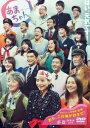 【新品】【DVD】NHK DVD::連続テレビ小説 あまちゃん 総集編 能年玲奈