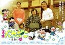 【新品】【DVD】天才バカボン 〜家族の絆 上田晋也
