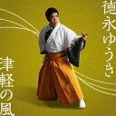 【新品】【CD】津軽の風 徳永ゆうき
