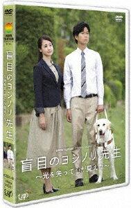 【新品】【DVD】24HOUR TELEVISION ドラマスペシャル2016::盲目のヨシノリ先生 〜光を失って心が見えた〜 加藤シゲアキ