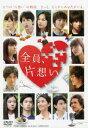 【新品】【DVD】全員、片想い 伊藤沙莉