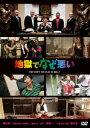 【新品】【DVD】地獄でなぜ悪い 國村隼