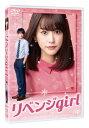 【新品】【DVD】リベンジgirl 桐谷美玲
